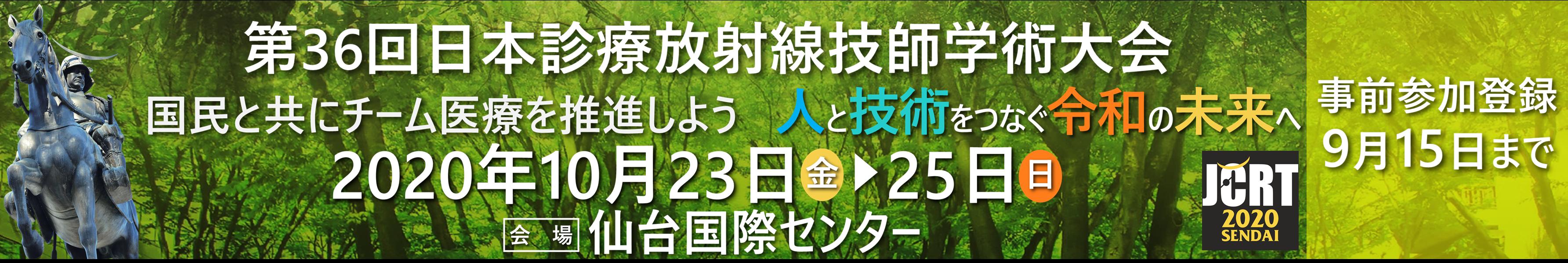 第36回日本診療放射線技師会学術大会演題登録