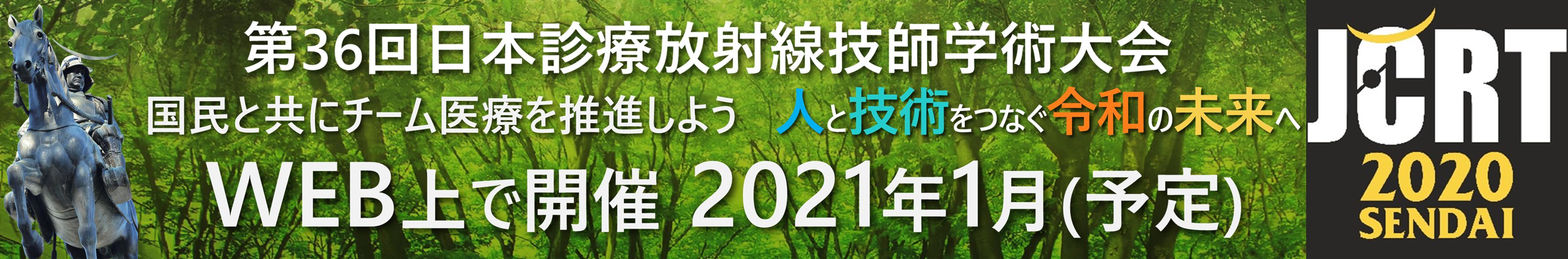 第36回日本診療放射線技師会学術大会