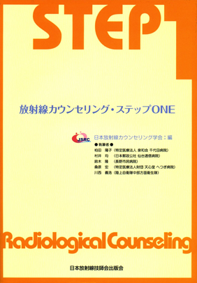 放射線カウンセリング・ステップONE