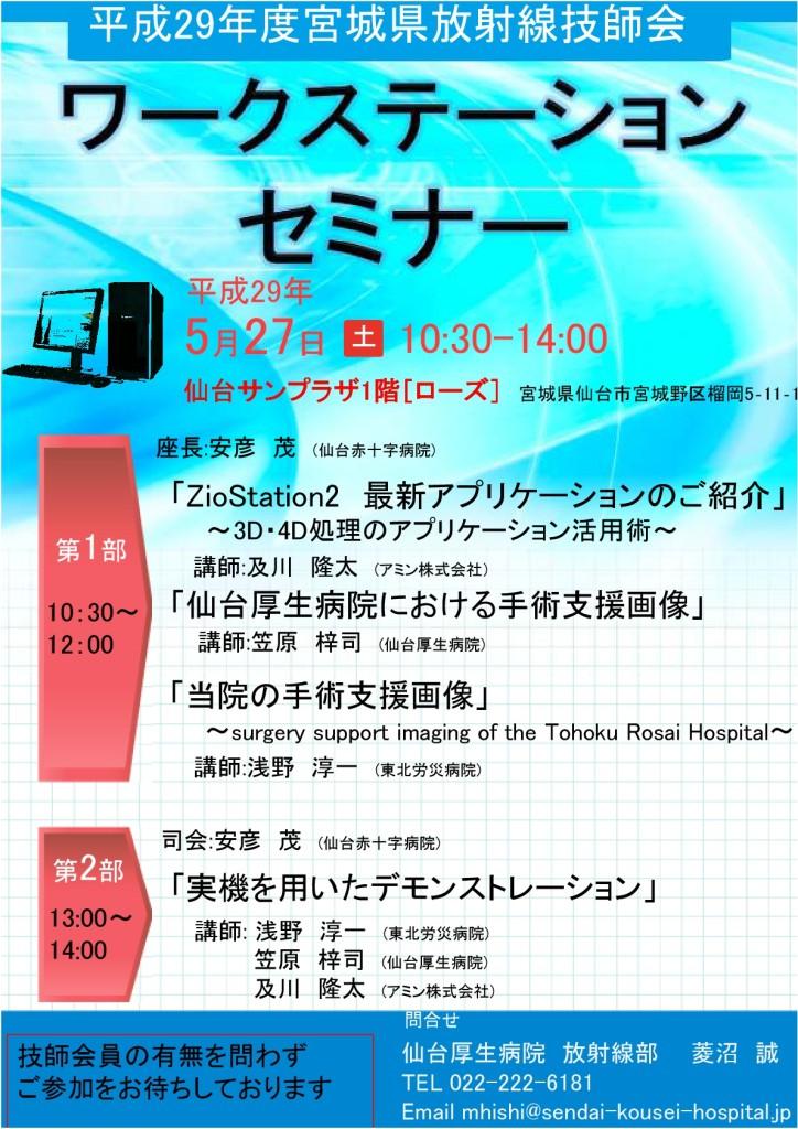 4thsoukai_seminar