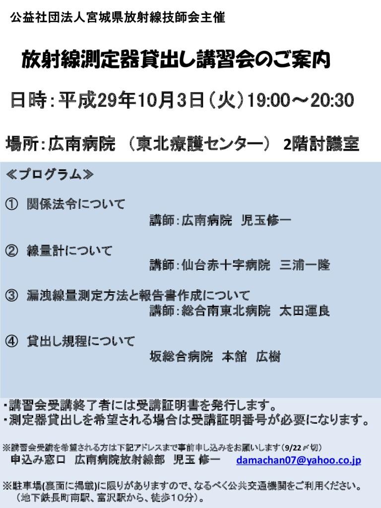 20171003_1